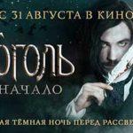 Николай Васильевич, крепитесь! Это только начало.