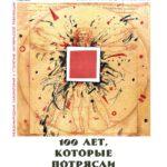 Век за десять дней: лаборатория «100 лет, которые потрясли мир» в Театре Поколений