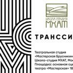 «Один говорил, наша жизнь — это поезд…»: спектакль «Транссиб» от Мастерской Брусникина