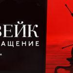 Спектакль Валерия Фокина «Швейк. Возвращение»: стоило ли бравому чешскому солдату возвращаться?