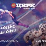 Цирк на Фонтанке: полет наяву