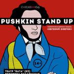Пушкин Stand-Up от Театра «Бата»