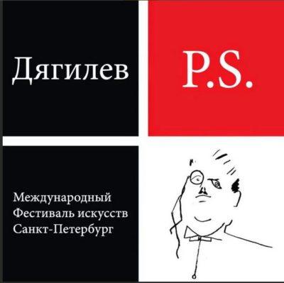 Дягилев PS — 2018