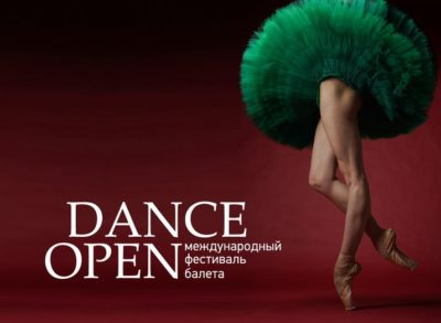 Международный фестиваль балета DANCE OPEN XVIII