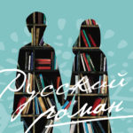 «Русский роман» литовскими устами