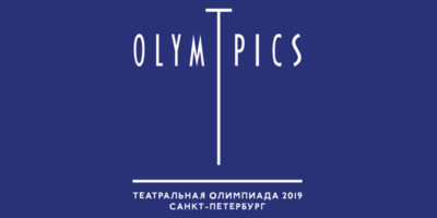 Театральная олимпиада 2019