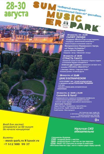 «Summer Music Park» Четвертый ежегодный музыкальный Open-air фестиваль