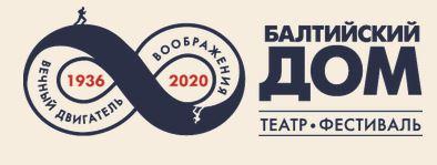 ХХХ  международный фестиваль «Балтийский дом»