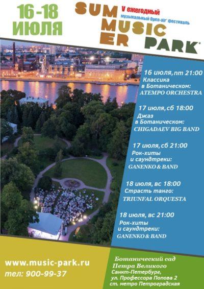 Пятый ежегодный музыкальный оpen-air фестиваль «Summer Music Park»
