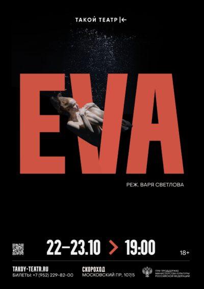 Премьера Такого Театра «ЕVА»